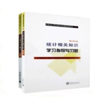 全国统计专业技术资格考试用书:统计业务知识学习指导与习题(初中级)+统计相关知识学习指导与习题(中级)共2本