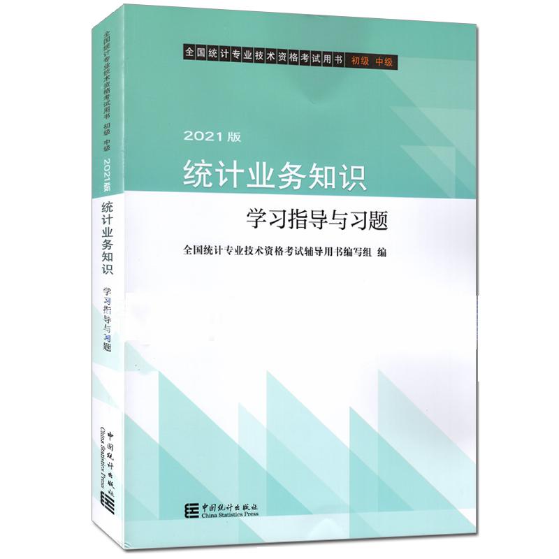 全国统计专业技术资格考试初级中级:统计业务知识学习指导与习题(第四版修订本)