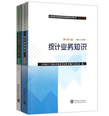 全国统计专业技术资格考试用书初级中级:统计业务知识+学习指导与习题(共2本)