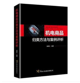 机电商品归类方法与案例评析