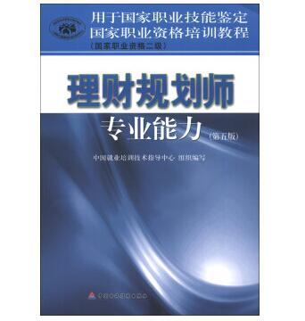 理财规划师专业能力:国家职业资格二级(第五版)
