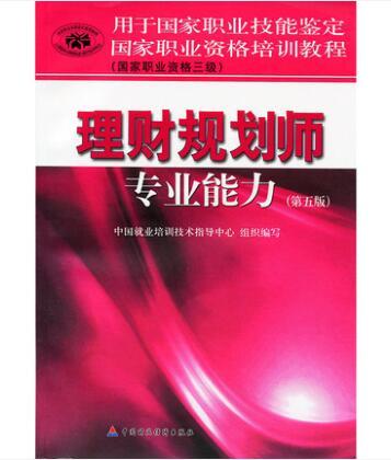 理财规划师考试教材:助理理财规划师专业能力三级(第5版)