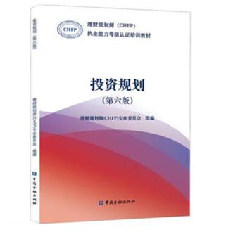 理财规划师(CHFP)执业能力等级认证培训教材:投资规划(第六版)