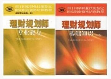 理财规划师专业能力教材:基础知识(第五版)+ 一级全套2本