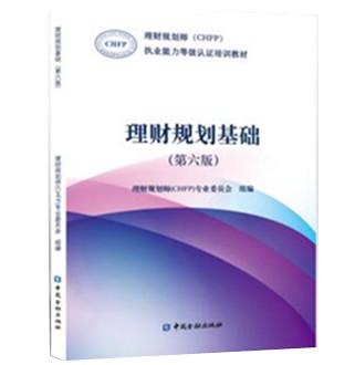 理财规划师(CHFP)执业能力等级认证培训教材:理财规划基础(第六版)
