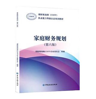 理财规划师(CHFP)执业能力等级认证培训教材:家庭财务规划(第六版)