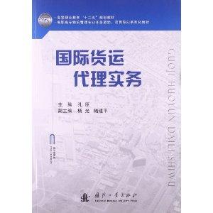 高职高专物流管理专业任务驱动项目导向系列化教材:国际货运代理实务