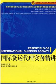 国际货运代理实务精讲