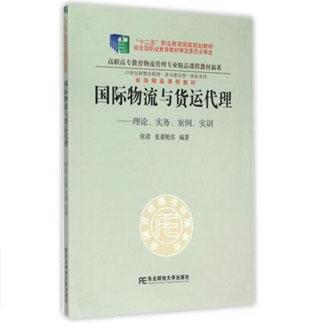 国际物流与货运代理-理论、实务、案例、实训