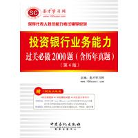 投资银行业务能力过关必做2000题(含历年真题)(第4版)
