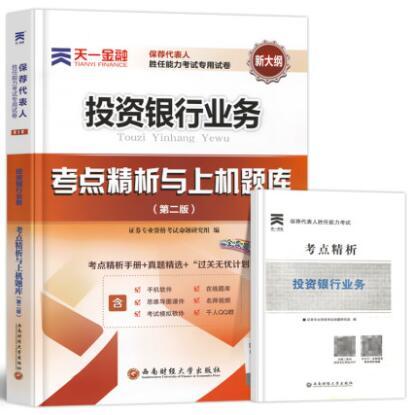 保荐代表人胜任能力考试专用教材:投资银行业务(2本装)