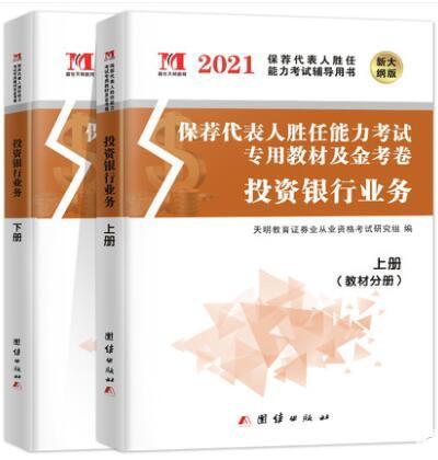 2021保荐代表人胜任能力考试专用教材及金考卷:投资银行业务(教材分册+试卷分册)(全两册)