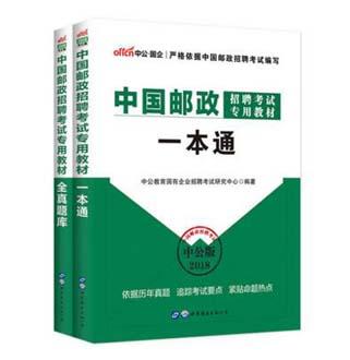 中公2018中国邮政招聘考试用书:一本通+全真题库(共2本)