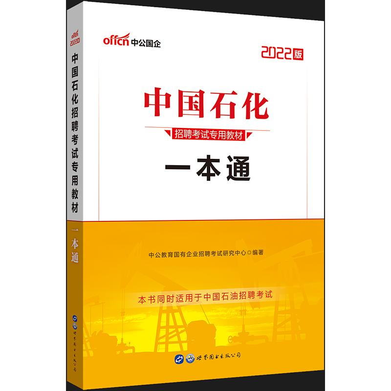 2019中公版中国石化招聘考试专用教材:一本通+全真题库(共2本)