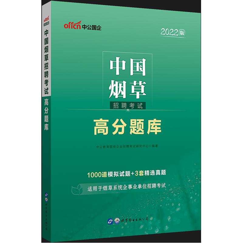 2019中公版中国烟草招聘考试专用教材:一本通+高分题库(共2本)