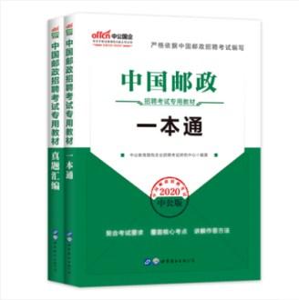 中公版2019中国邮政招聘考试专用教材:一本通+全真题库(共2本)