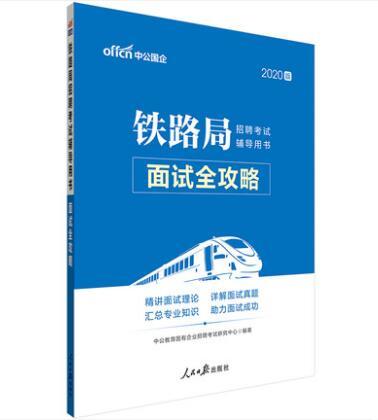 2020版铁路局招聘考试辅导用书:面试全攻略