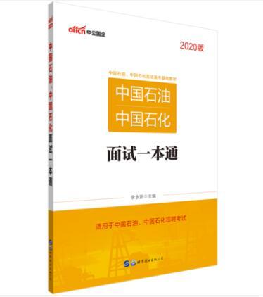2020版中国石油、中国石化面试备考基础教材:中国石油中国石化面试一本通
