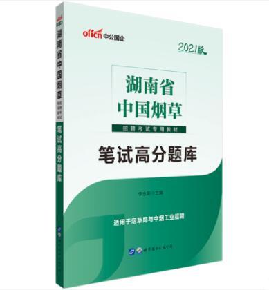 2021版湖南省中国烟草招聘考试专用教材:笔试高分题库