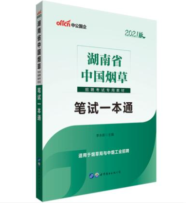 2021版湖南省中国烟草招聘考试专用教材:笔试一本通