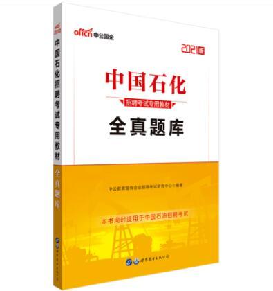 2021版中国石化招聘考试专用教材:全真题库