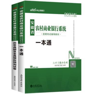 2021版安徽省农村商业银行系统招聘考试辅导教材:一本通+历年真题及全真模拟预测试卷(共2本)