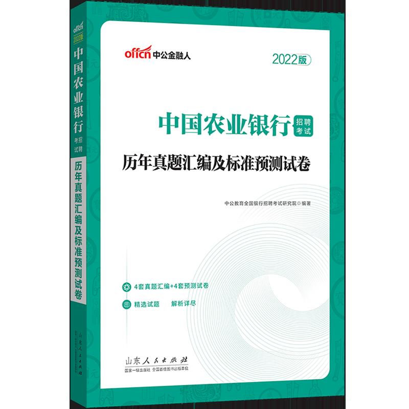 2022版中国农业银行招聘考试:历年真题汇编及标准预测试卷