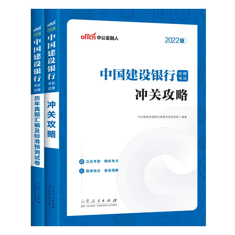 中公2018中国建设银行招聘考试通关攻略+历年真题(共2本)