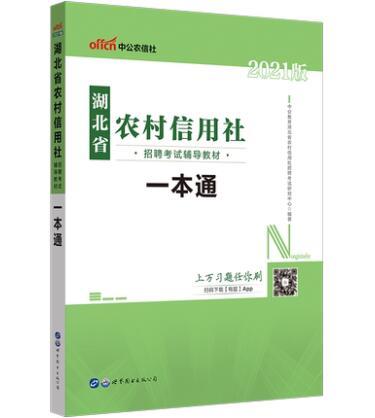 2020版湖北省农村信用社招聘考试辅导教材:一本通