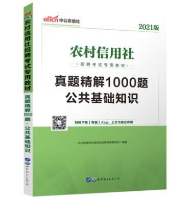 2020版农村信用社招聘考试专用教材:真题精解1000题公共基础知识