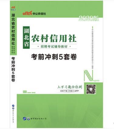 2020版湖北省农村信用社招聘考试辅导教材:考前冲刺5套卷