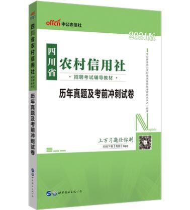 2021版四川省农村信用社招聘考试辅导教材:历年真题及考前冲刺试卷