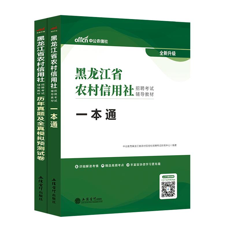 2017黑龙江省农村信用社考试用书5本公共基础知识一本通真题模拟试卷题库
