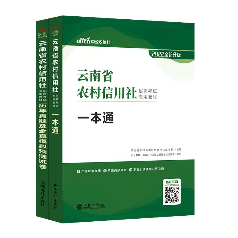 中公版2019年云南农村信用社招聘考试专用教材:一本通+历年真题及全真模拟预测试卷