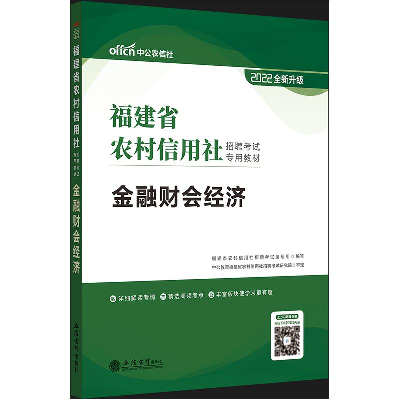 2020版福建省农村信用社招聘考试专用教材:金融财会经济