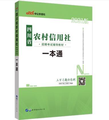 2021版四川省农村信用社招聘考试辅导教材:一本通