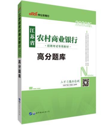 2020版江苏省农村商业银行招聘考试专用教材:高分题库