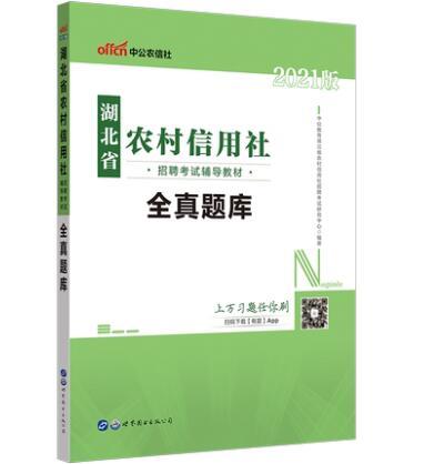 2020版湖北省农村信用社招聘考试辅导教材:全真题库