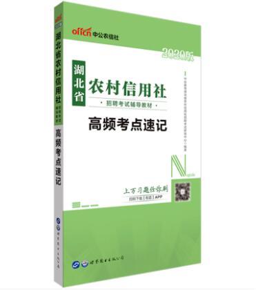 2020版湖北省农村信用社招聘考试辅导教材:高频考点速记