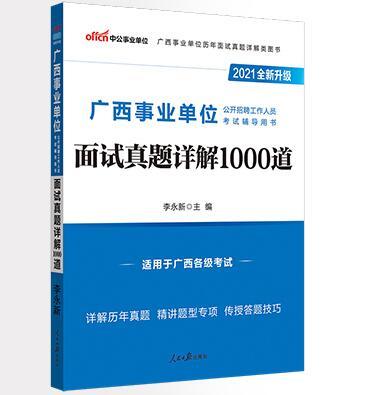 2021广西事业单位公开招聘工作人员考试辅导用书:面试真题详解1000道