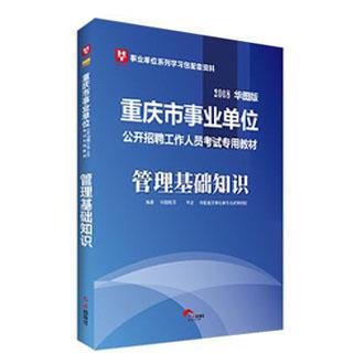 2018华图版重庆市事业单位公开招聘工作人员考试专用教材:管理基础知识