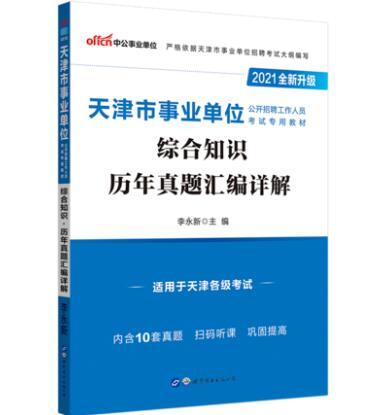 2021全新升级天津市事业单位公开招聘工作人员考试专用教材:综合知识历年真题汇编详解