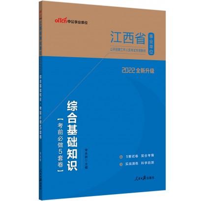 2021全新升级江西省事业单位公开招聘工作人员考试专用教材:综合基础知识考前必做5套卷