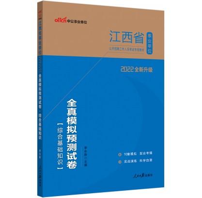 2020江西省事业单位公开招聘工作人员考试专用教材:全真模拟预测试卷综合基础知识