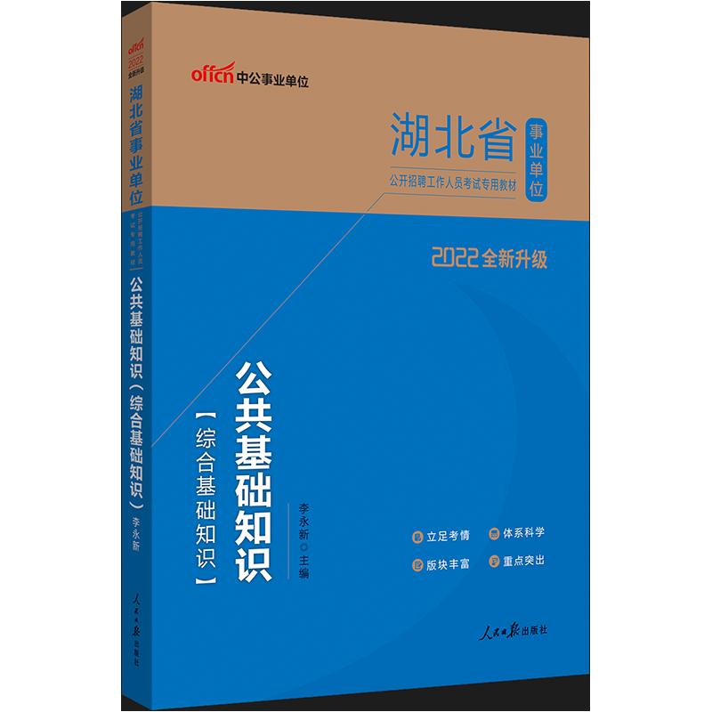 2020湖北省事业单位公开招聘工作人员考试专用教材:公共基础知识(综合基础知识)