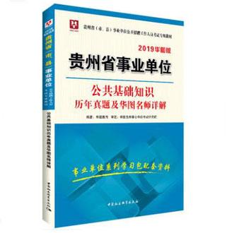 2019华图版贵州省事业单位:公共基础知识 历年真题及华图名师详解