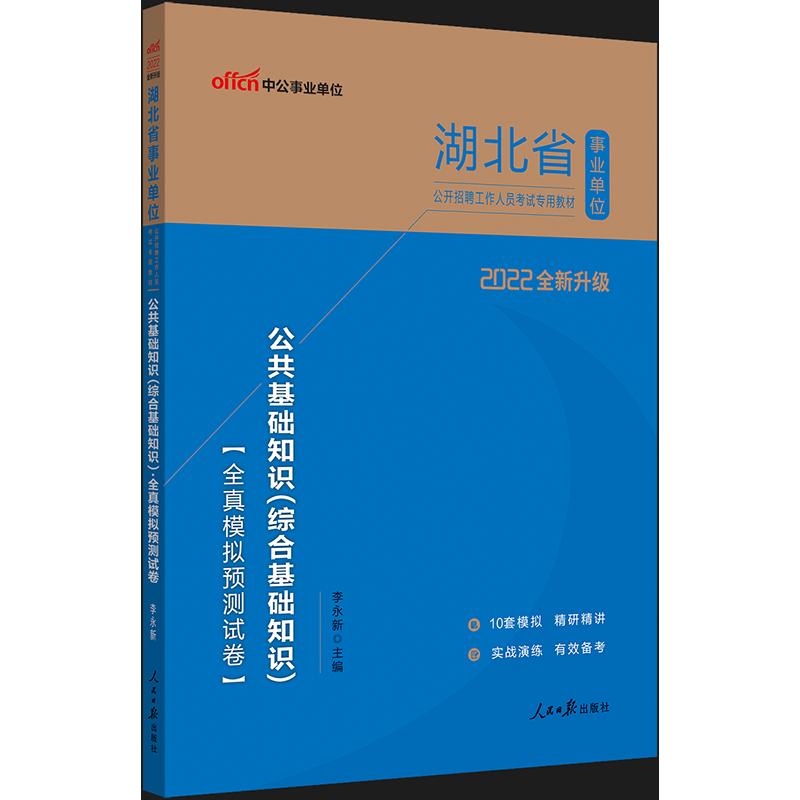 2020湖北省事业单位公开招聘工作人员考试专用教材:公共基础知识(综合基础知识)全真模拟预测试卷