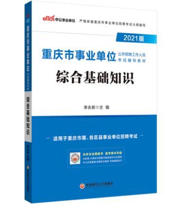 2019中公版重庆市事业单位公开招聘工作人员考试辅导教材:综合基础知识+全真模拟预测试卷(共2本)