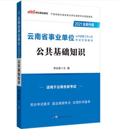 2020全新升级云南省事业单位公开招聘工作人员考试专用教材:公共基础知识