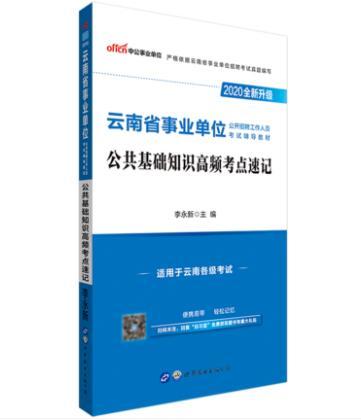 2020全新升级云南省事业单位公开招聘工作人员考试辅导教材:公共基础知识高频考点速记